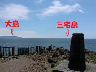 大島・三宅島