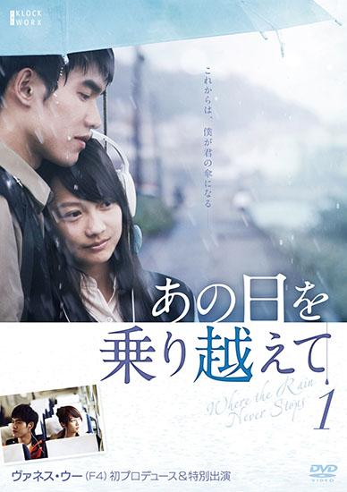 那年、雨不停國(日本レンタルヴァージョン)