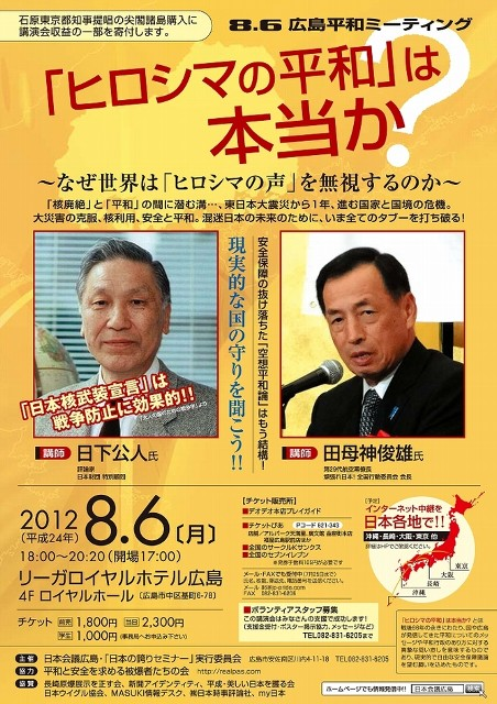 広島平和ミーティング