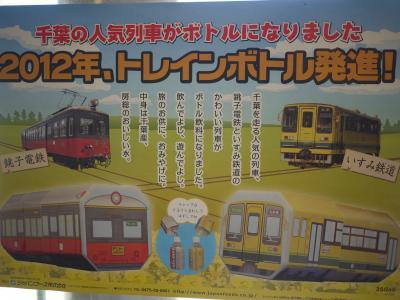 銚子ポタ21