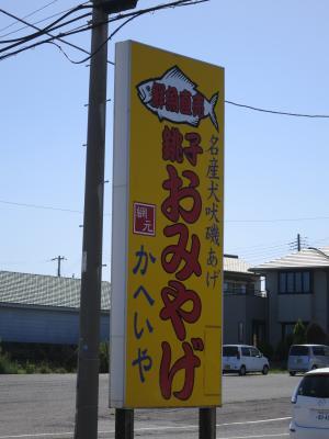 銚子ポタ27
