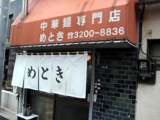 201204_metoki.jpg