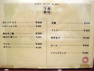 201207_simomae_menu02.jpg