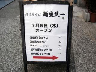 20120820_take-kan.jpg