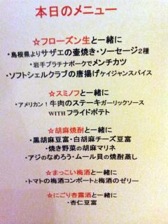 20120821_goma_menu.jpg