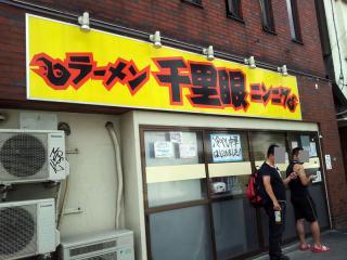 20120829_senrigan.jpg