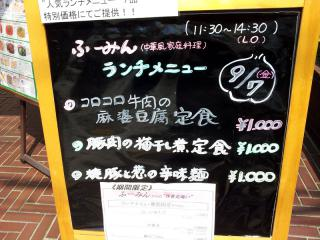 20120907_fumin_kan.jpg