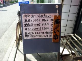 20120910_TAKANO_KAN.jpg