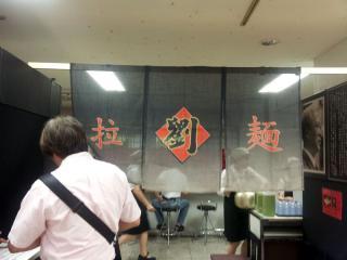 20120913_ryu-nore.jpg