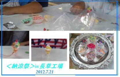 2012721toyotasyokki.jpg