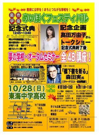 meihoku2012.jpg