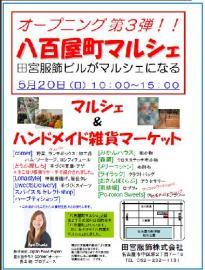 yaoyacyo-5.jpg