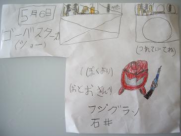 letter_20120509184709.jpg