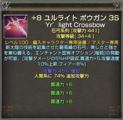 人間石弓+8成功!
