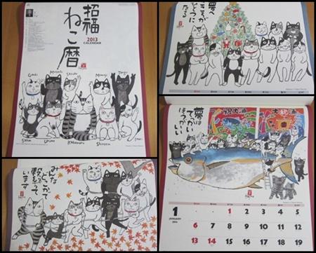 猫カレンダー1