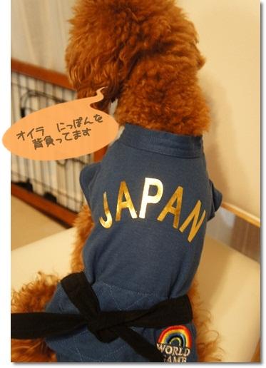 日本 背負って