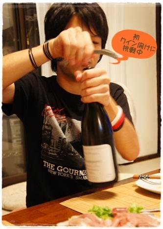 ワイン開け 初挑戦