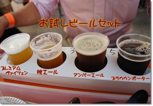 お試しビール