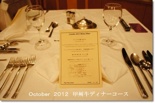 10月のディナー