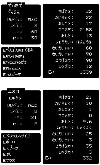status_Lv3-9.jpg