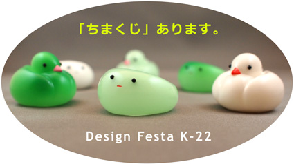 DF40_kuji.jpg
