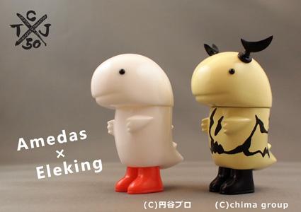 amedas_eleking+2.jpg