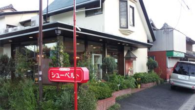 シューベルト(千葉県東金市)