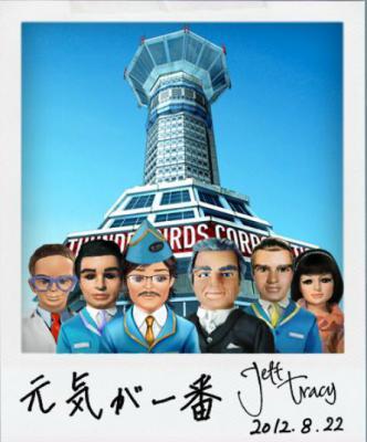 Thunderbirds Corporation