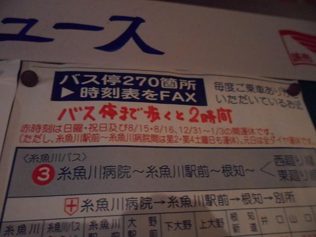 azuminoniigata20120509.jpg