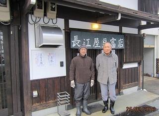 長江屋豆腐店