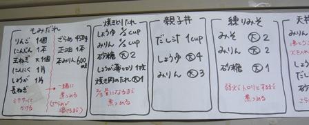 20120930_たれのメモ1
