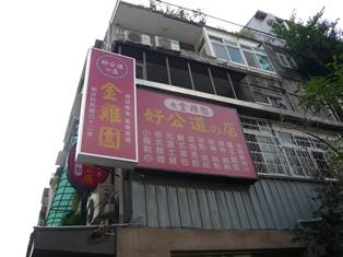 永康街 (1)