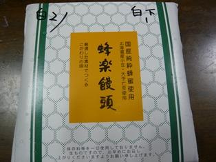 20121118_蜂楽饅頭 (1)