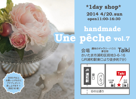 ~1day shop~Une pecheの画像