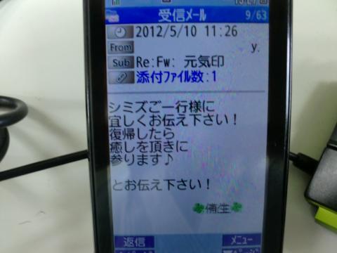 Omimai_convert_20120511_02.jpg