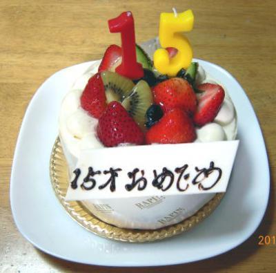 15歳のお祝いケーキ