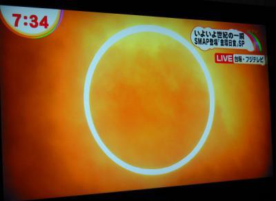 フジテレビの金環日食の画像