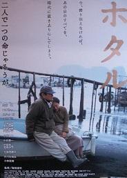 hotaru_poster.jpg