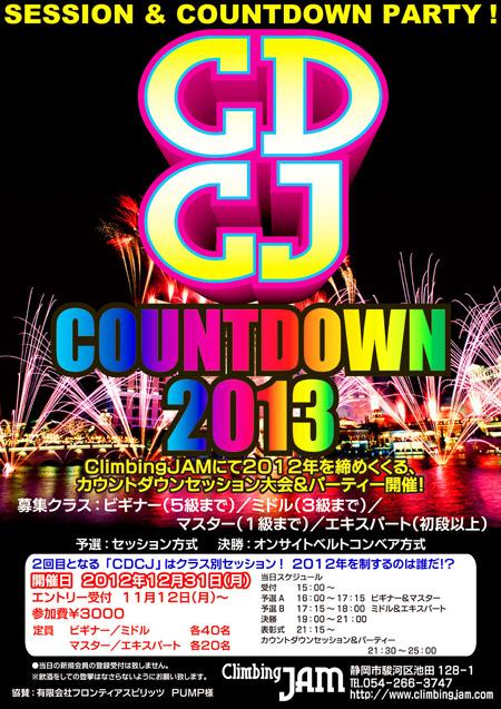 CDCJ2013-1.jpg