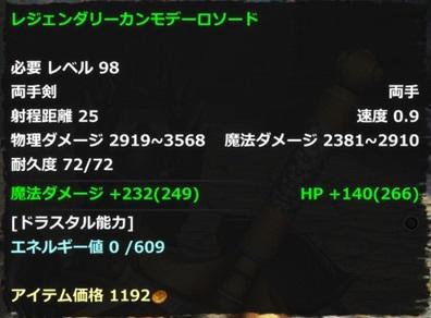 DragonsProphet_20141001_235236.jpg