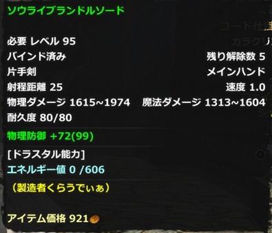 DragonsProphet_20141022_231726.jpg