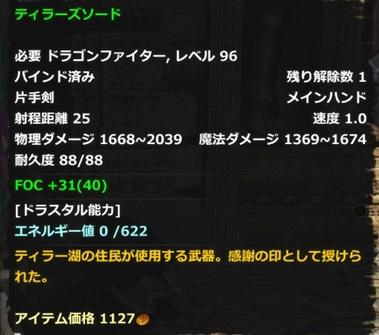 DragonsProphet_20141103_004111.jpg