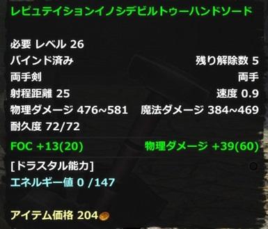 DragonsProphet_20141108_005028.jpg