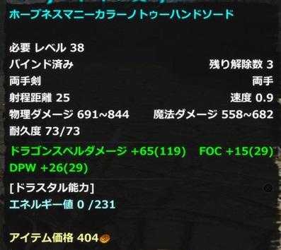 DragonsProphet_20141108_005132.jpg