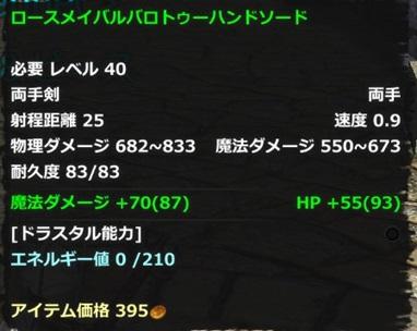DragonsProphet_20141119_223416.jpg