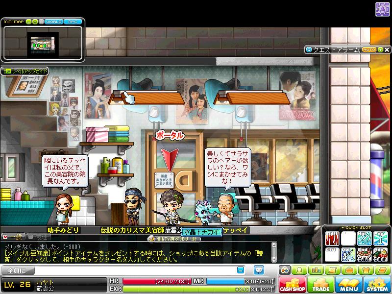 MapleStory 2012-07-31 12-07-32-938
