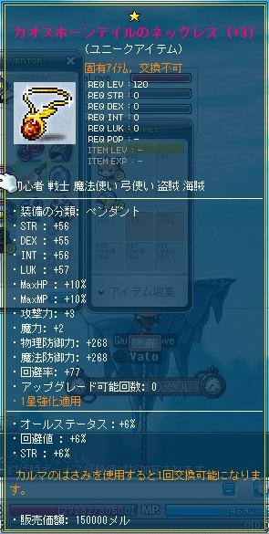 MapleStory 2012-11-01 15-04-49-489