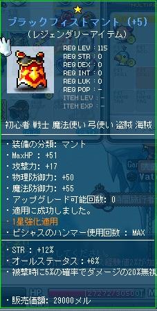 MapleStory 2012-11-01 15-04-41-092