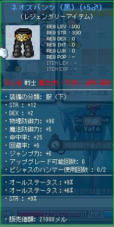 MapleStory 2012-11-01 15-04-34-982