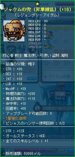 MapleStory 2012-11-01 15-04-23-113